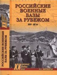 Книга Российские военные базы за рубежом. XVIII-XXI вв.