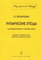 Книга Ритмические этюды для фортепиано в четыре руки