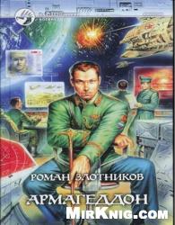 Книга Армагеддон (Аудиокнига)
