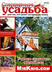 Журнал Современная усадьба №4 2014