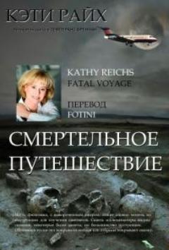 Кэти Райх СМЕРТЕЛЬНОЕ ПУТЕШЕСТВИЕ