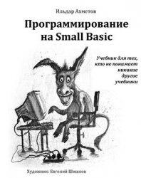 Книга Программирование на Small Basic