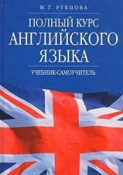 Книга Полный курс английского языка. Учебник-самоучитель
