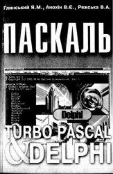 Книга Паскаль