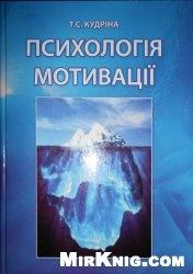Книга Психологія мотивації
