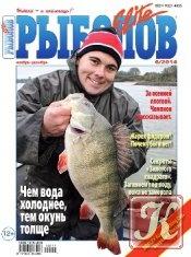 Журнал Книга Рыболов Elite № 6 2014