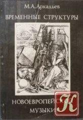 Книга Временные структуры новоевропейской музыки