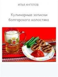 Книга Кулинарные записки болгарского холостяка