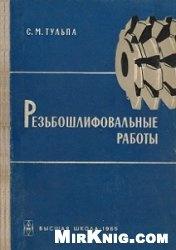 Книга Резьбошлифовальные работы