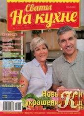 Журнал Книга Сваты на кухне № 5 2015