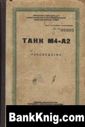 Книга Танк М4-А2.Руководство по эксплуатации