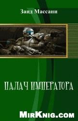 Книга Палач императора