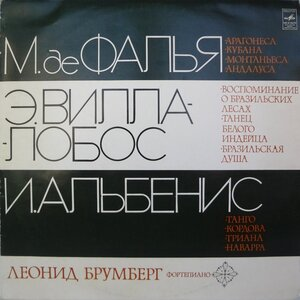 Леонид Брумберг (ф-но) (1975) [С10-05795-6]