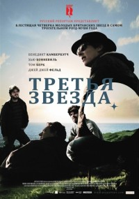 Третья звезда / Third Star (2010/BDRip/HDRip)
