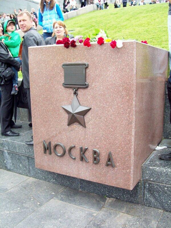Город герой Москва