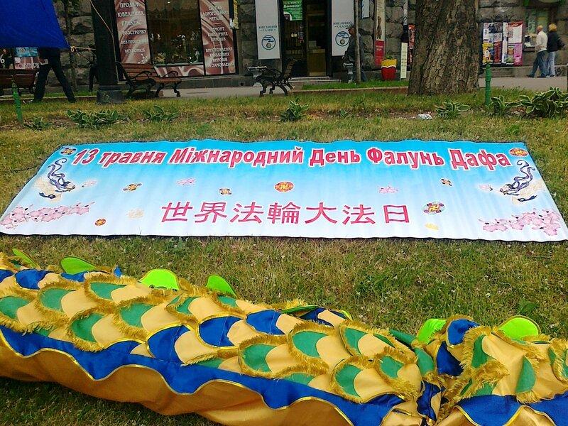 Международный день Фалунь Дафа в Киеве