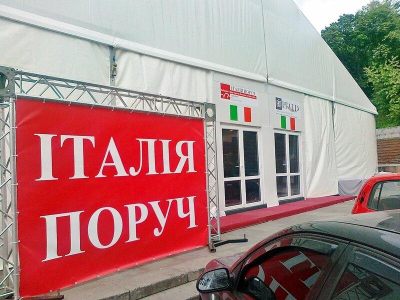 Выставка Италия рядом в Киеве
