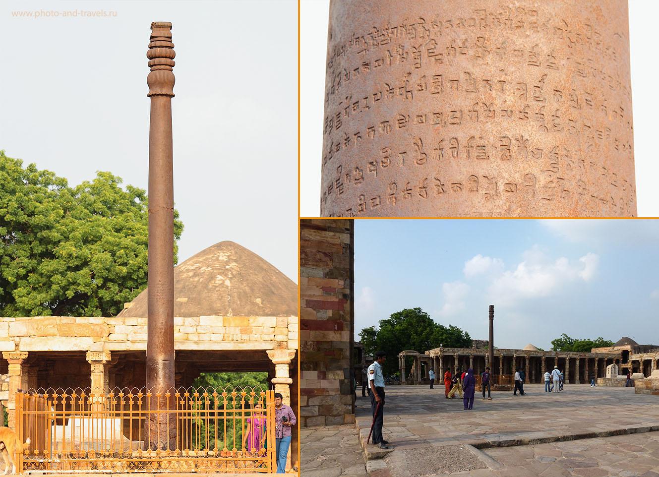 Фото 16. Железная колонная в Дели (Iron pillar of Delhi). Экскурсии по Золотому треугольнику Индии