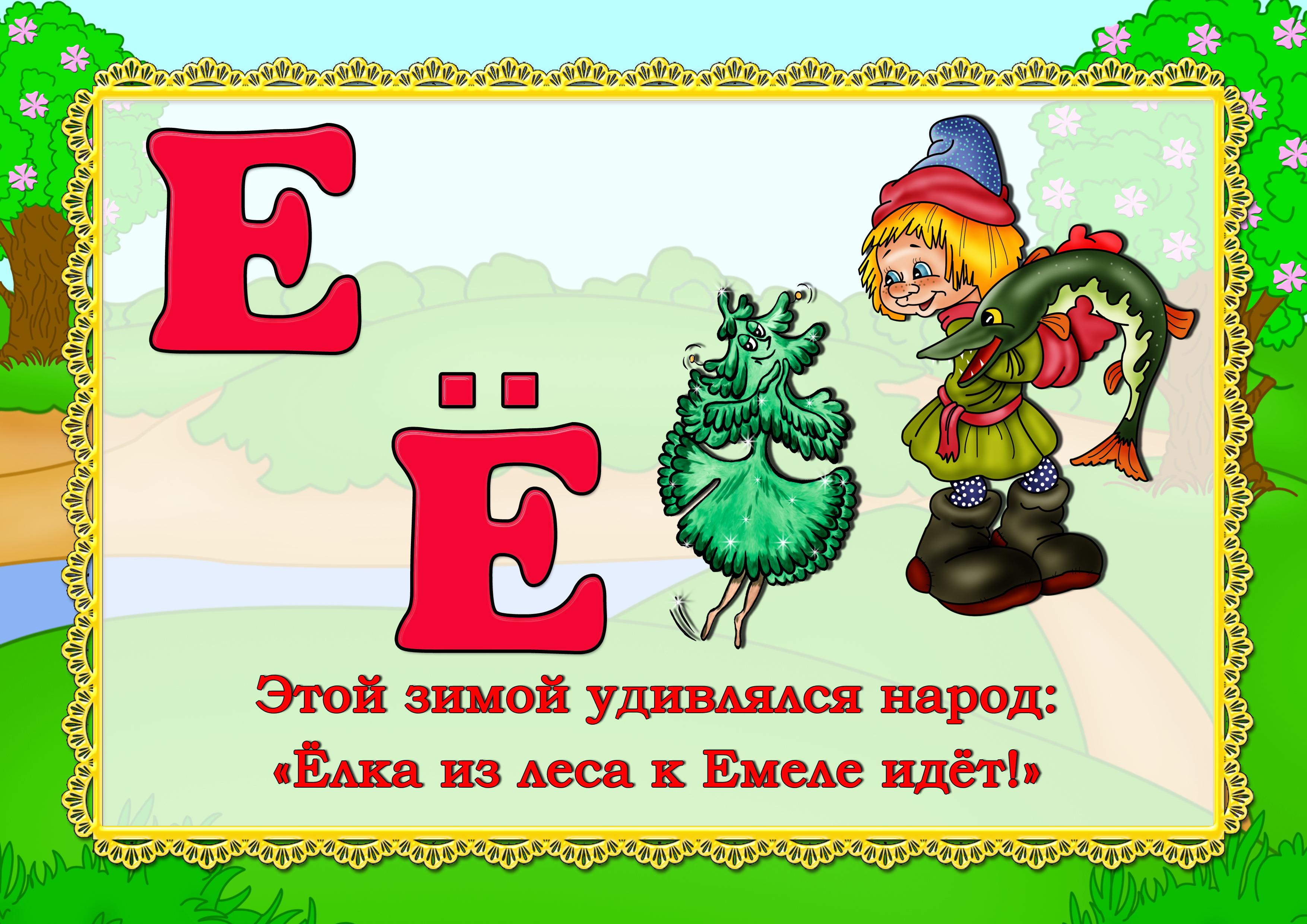 бахоровцы, квартала стихи про алфавит с картинками щукинское