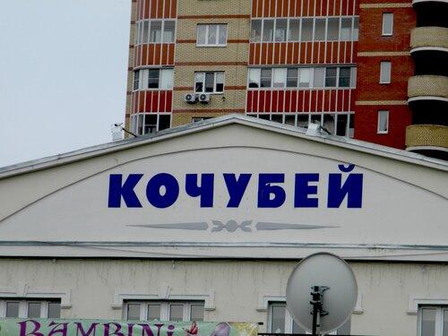Кочубей - магазин