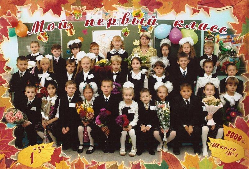 школа 1 сентябрь 2009