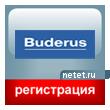 Регистрация компаний через Buderus