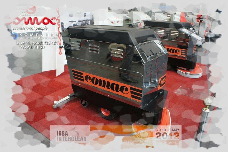Первые поломоечные машины COMAC - ISSA/INTERCLEAN Amsterdam 2012