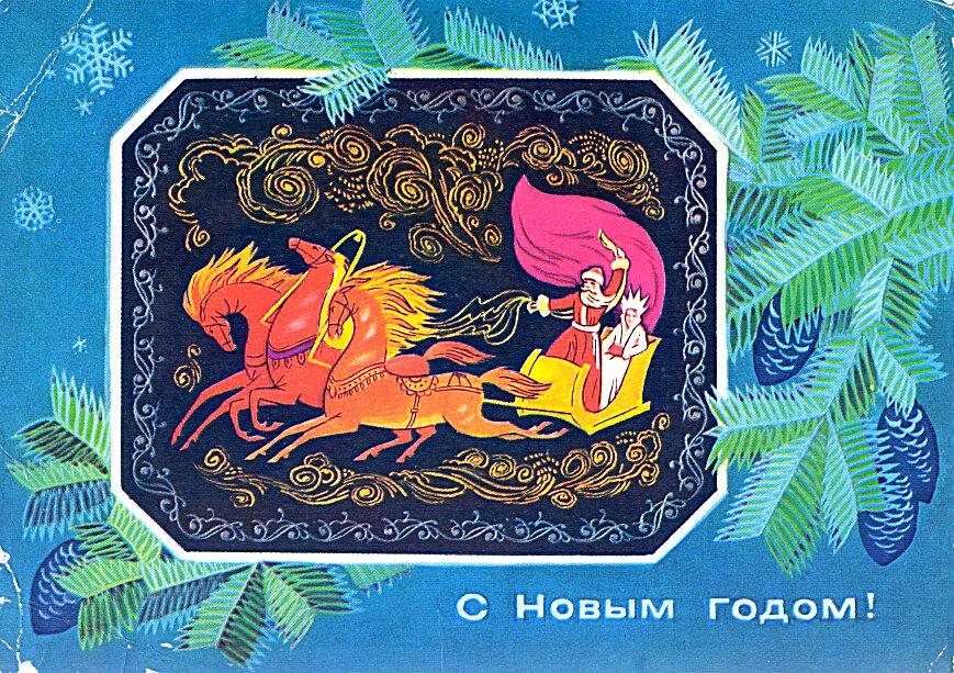 Анимации овощи, открытка 1976 года с новым годом