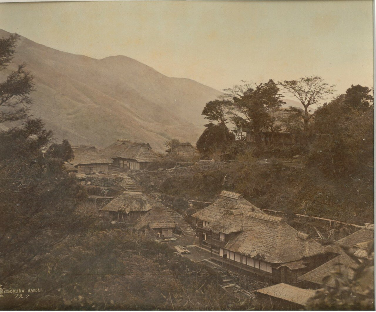 Сококура, Хаконе. 1885