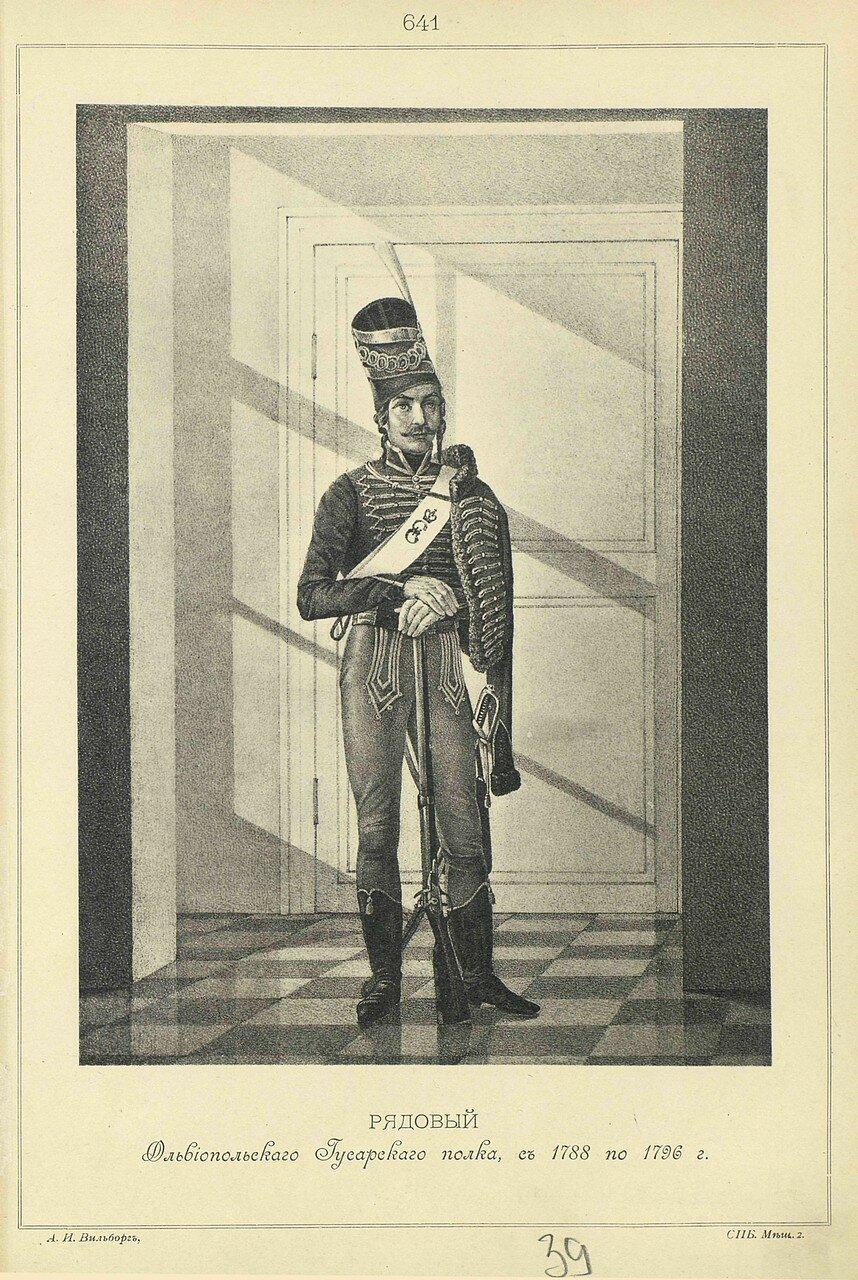 641. РЯДОВОЙ Ольвиопольского Гусарского полка, с 1788 по 1796 г.