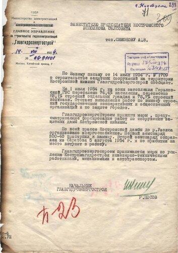 14 августа 1954 г. Письмо начальника Главгидроэнергостроя Р. Носова заместителю председателя Костромского облисполкома А.В. Симонову  о начале работ по намыву Костромской дамбы.