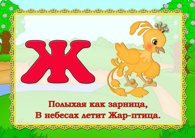 Детский алфавит в картинках со стихами — развивающие карточки