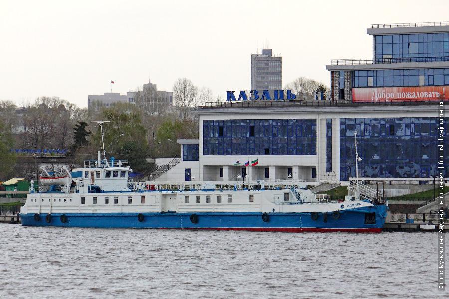 Бывший плавмагазин, участвовавший в ликвидации аварии на Чернобыльской АЭС. Проект судна 2766/45.34. До марта 2001 года назвался «ПМ-634», после переоборудован в плавкафе и переименован в «Адмирал»