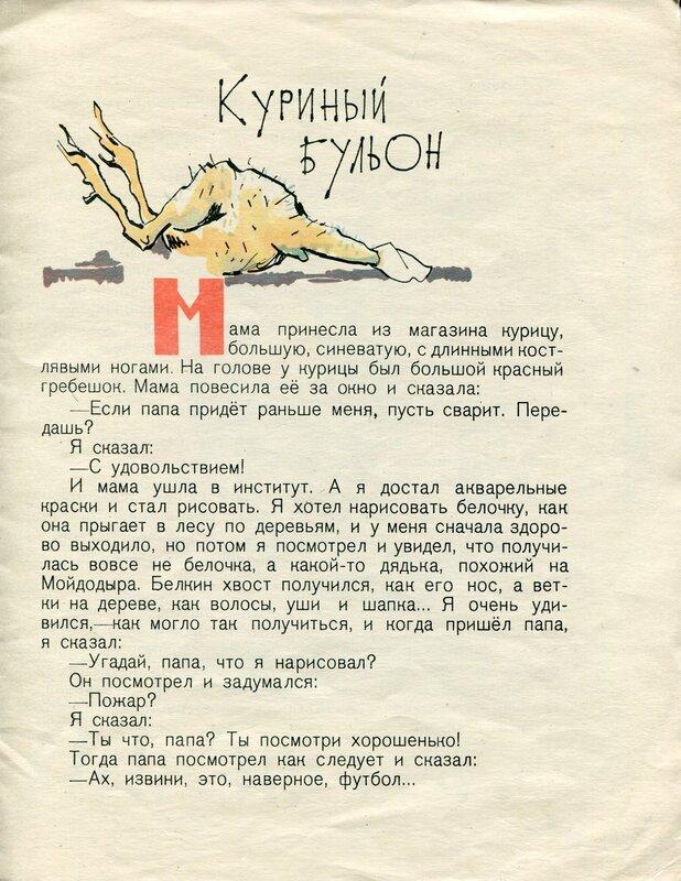 Драгунский куриный бульон текст