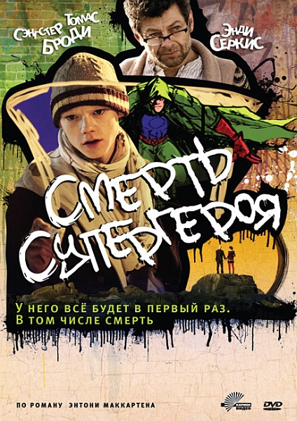 Смерть супергероя / Death of a Superhero (2011) DVD5 + HDRip + DVDRip