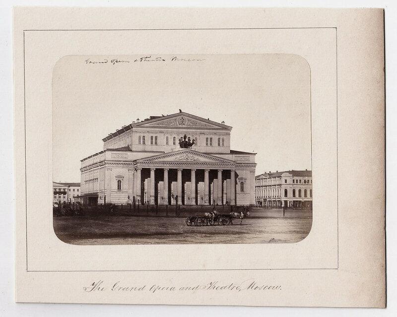 Большой театр около 1865.jpg