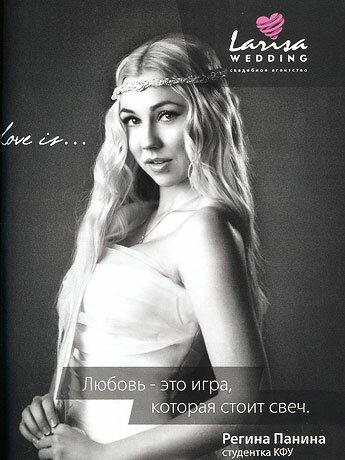 Регина Панина