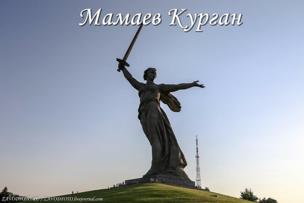 Мамаев Курган.jpg