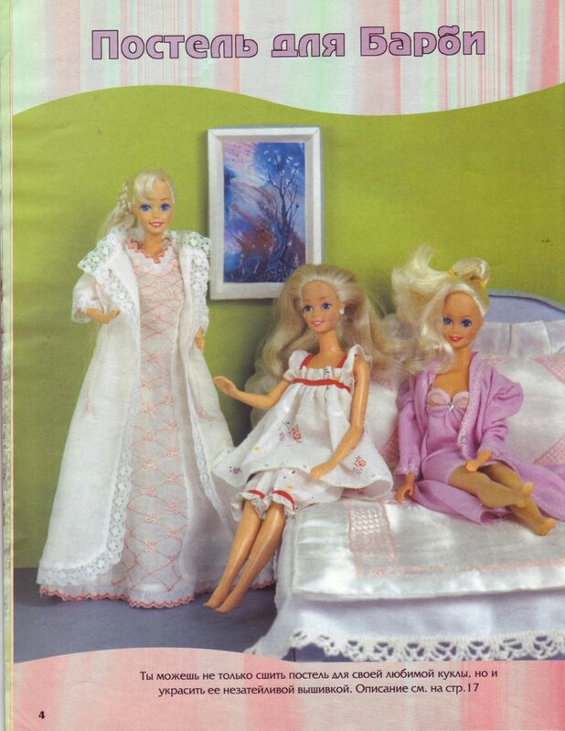 Одежда на куклу своими руками фото