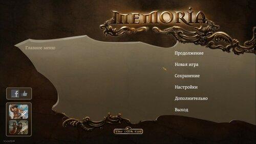Memoria (Rus)