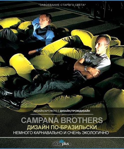 Fernando & Humberto Campana. Бразильские дизайнеры братья Кампана