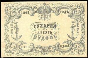 Квитанция Коммерческого департамента Морского министерства. 1867 г. 10 пудов сухарей