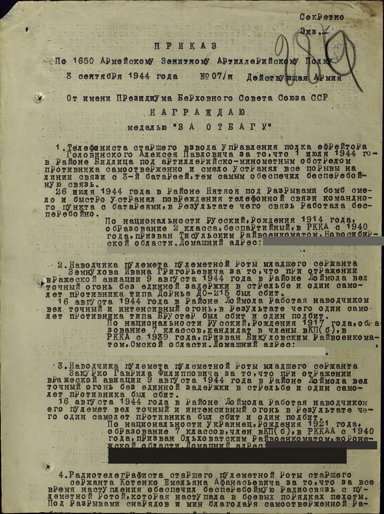 Приказ о награждении по Армейскому зениткому артиллерийскому полку 1650  5 сентября 1944 год