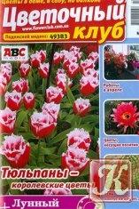 Журнал Книга Цветочный клуб № 4 2015 Украина