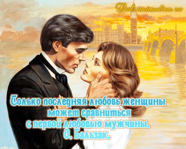 Афоризмы о Любви - Открытка - Только последняя любовь женщины...