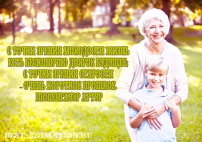 Цитаты великих людей - Что такое жизнь - С точки зрения молодости жизнь есть...