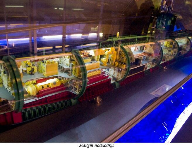 подводная лодка тушино добраться до