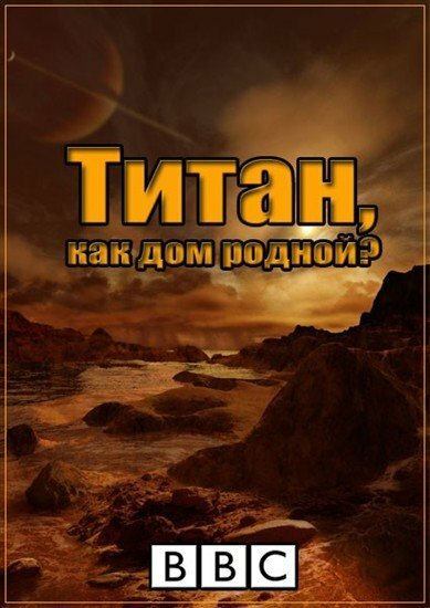 Титан, как дом родной? - Titan A Place Like Home? (2005) IPTVRip