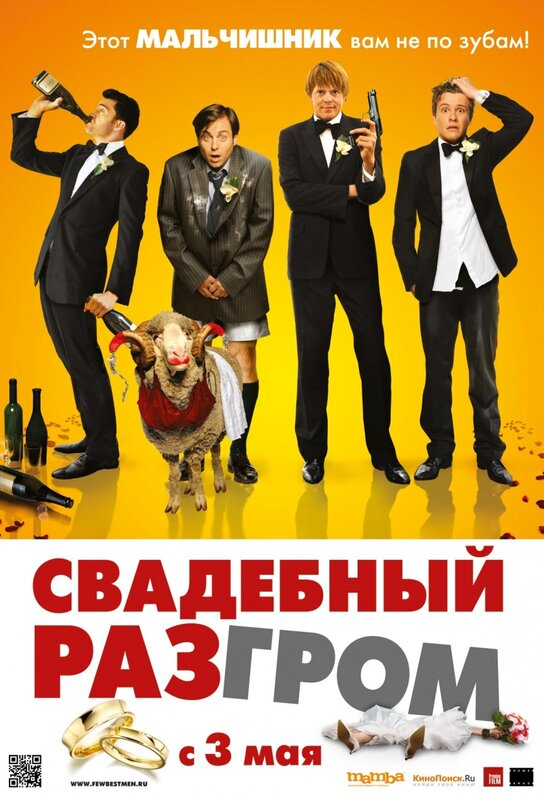 Свадебный разгром / A Few Best Men (2011) DVDrip