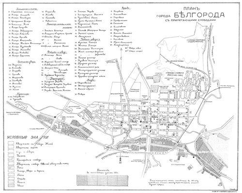 плана Белгорода 1911 года.